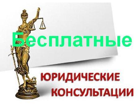 Юридические консультации в Тольятти