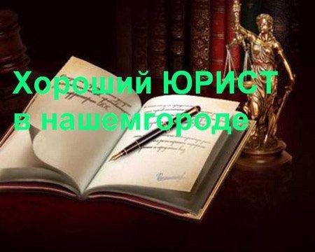Юрист Тольятти