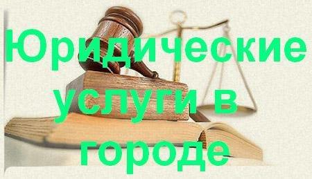 Юридические услуги в Тольятти